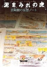 Doromamire no Tora: Miyazaki Hayao Mousou Note
