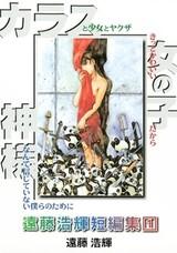 Endou Hiroki Tanpenshuu
