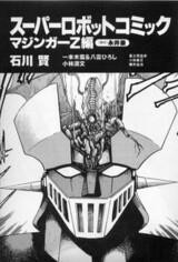Mazinger Z : Relic of Terror
