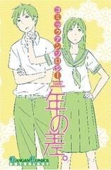 Comic Anthology Toshi no Sa.