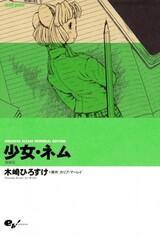 Shoujo Nemu