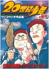 20 Seiki Shounen: Ujiko Ujio Sakuhinshuu