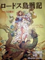 Lodoss-tou Senki: Pharis no Seijo