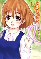 Koharu no Hibi