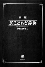 Naruhodo☆Kotowaza Gundam-san