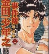 Kindaichi Shounen no Jikenbo - Short File Series