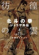 Hokuto no Ken - Juuza Gaiden