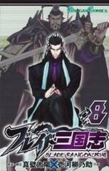 Blade Sangokushi
