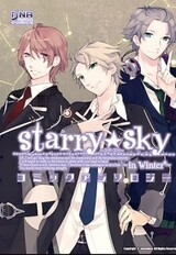 Starry☆Sky: In Winter - Comic Anthology