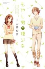 Moyashi Otoko to Tane Shoujo