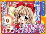 Tenshi no Kinka Maple Rose