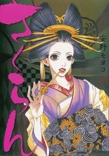 Sakuran