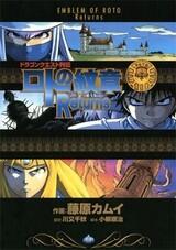 Dragon Quest Retsuden: Roto no Monshou Returns
