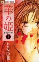 Hana no Hime: Chacha Monogatari