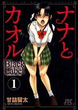 Nana to Kaoru: Black Label