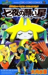 Gekijouban Pocket Monster Advanced Generation: Nanayo no Negaiboshi Jirachi