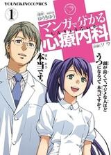 Manga de Wakaru Shinryounaika
