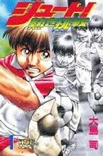 Shoot!: Atsuki Chousen