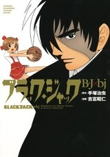 Black Jack: BJ x bj