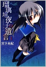 Rurigaki Yoruko no Yuigon