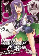 Highschool of the Head