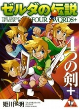 Zelda no Densetsu: Yottsu no Tsurugi+