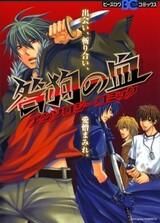 Togainu no Chi Anthology Comic