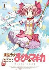 Mahou Shoujo Madoka★Magica: Anthology Comic