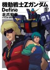 Kidou Senshi Z Gundam Define
