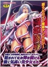 Tatakau Heroine Ryoujoku: Toukiryoujoku