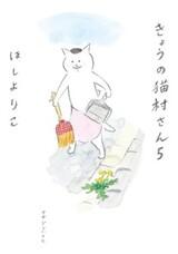 Kyou no Nekomura-san