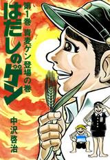Hadashi no Gen
