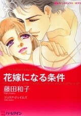 Hanayome ni Naru Jouken