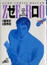 Zero: The Man of the Creation