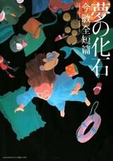 Yume no Kaseki