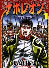 Napoleon: Shishi no Jidai