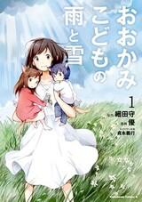 Ookami Kodomo no Ame to Yuki