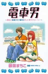 Densha Otoko: Bijo to Junjou Otaku Seinen no Net-Hatsu Love Story