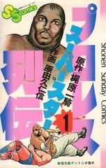 Pro Wrestling Superstar Retsuden