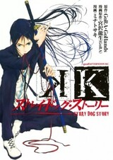 K: Stray Dog Story