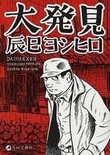 Daihakken