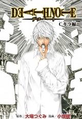 Death Note Tokubetsu-hen