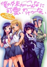 Ore no Imouto ga Konnani Kawaii Wake ga Nai Comic Anthology