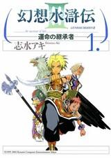 Gensou Suikoden III: Unmei no Keishousha