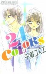 24 Colors: Hatsukoi no Palette