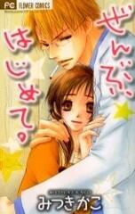 Zenbu, Hajimete.