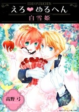 Ero♥Marchen: Shirayukihime