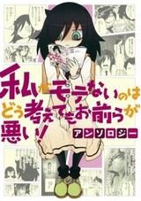 Watashi ga Motenai no wa Dou Kangaetemo Omaera ga Warui! Anthology