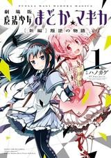 Gekijouban Mahou Shoujo Madoka★Magica: Shinpen - Hangyaku no Monogatari