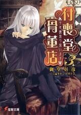 """""""Fushigi"""" Toriatsukaimasu: Tsukumodou Kottouten"""